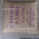 抗紫外级AS树脂AS 韩国锦湖 350HU 抗紫外线