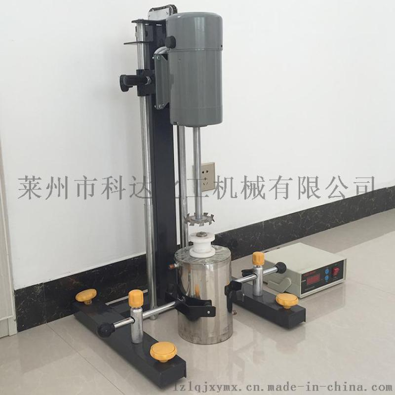 现货供应小型实验室液体搅拌分散机,搅拌设备