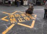深圳消防通道劃線寫字,深圳工業園生命通道劃線廠家