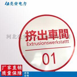电力标志牌安全标志牌定制-亮安电力安全工器具