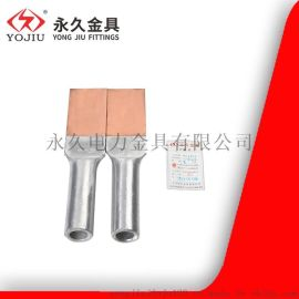 电力金具直销 国标SYG-240 电缆压缩型铜铝过渡设备线夹 闪光焊