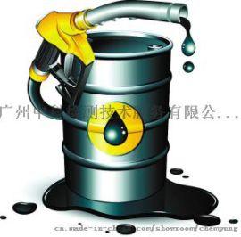 燃料油检测 残渣燃料油鉴定 检测鉴定技术指标