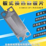 供应API艾普尔Schmidt史密特SIGMA35板式换热器板片