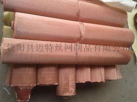 銅絲布,紅銅紫銅過濾網,超導電絲網