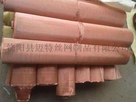 铜丝布,红铜紫铜过滤网,超导电丝网