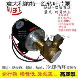无刷直流低噪音--旋转叶片泵 增压泵DC24V