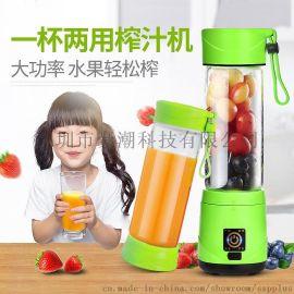 便攜電動榨汁杯多功能充電榨汁機迷你家用果汁杯果汁機廠家