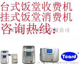 通卡TK-8001台式中文消费机