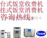 通卡TK-8001臺式中文消費機