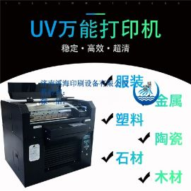 UV平板打印机 UV打印机 小型加工项目 万能打印机 数码印花机