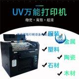 UV平板打印機 UV打印機 小型加工項目 萬能打印機 數碼印花機