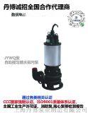 無堵塞排污泵,JYWQ型自動攪勻潛水排污泵
