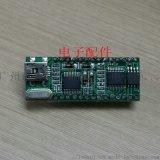 WT588D-U語音模組 USB介面隨意更換語音
