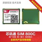 SIMCOM芯讯通原厂SIM800C