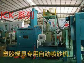 低压铸造模具喷砂机,模具喷砂机表面清理