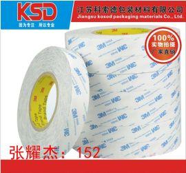 蘇州正品3M9448A雙面膠、強力泡棉可移動膠貼