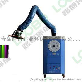 青島路博誠招代理-LB-SZ(D)焊接煙塵淨化器