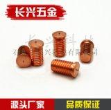 鐵鍍銅焊接螺釘螺絲M2.5-M4 L=4-50