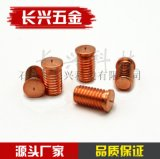 铁镀铜焊接螺钉螺丝M2.5-M4 L=4-50
