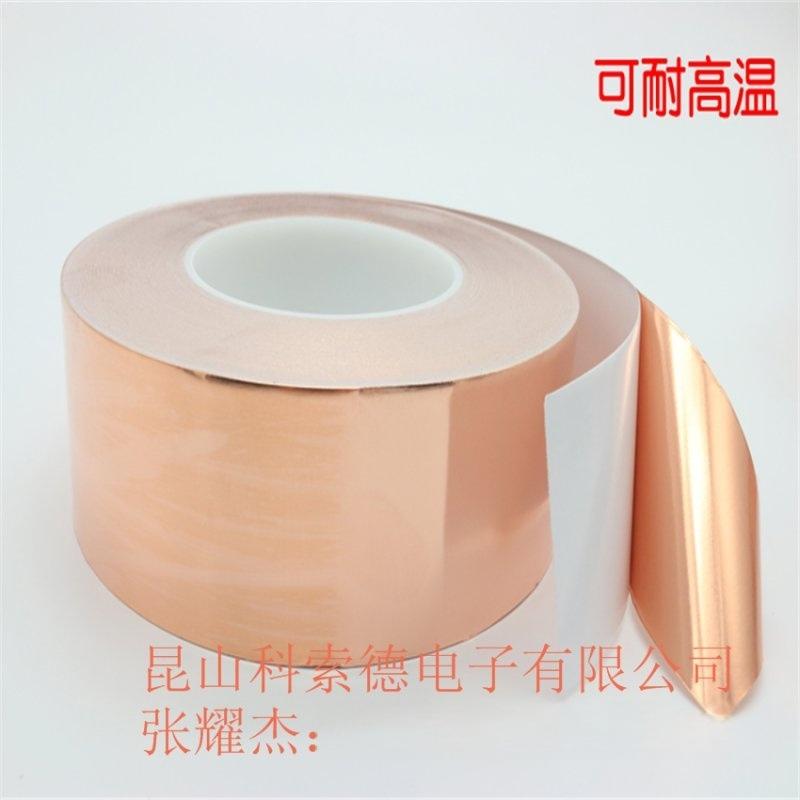 无锡铜箔胶带、导电铜箔胶带、双导铜箔胶带