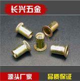 拉鉚螺母鍍彩鋅沉頭豎紋M3-M12
