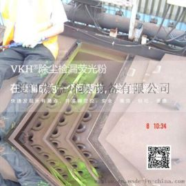 VKH 检漏荧光粉厂家国标**产品