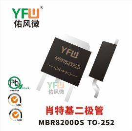 肖特基二极管MBR8200DS TO-252封装印字MBR8200DS YFW/佑风微品牌
