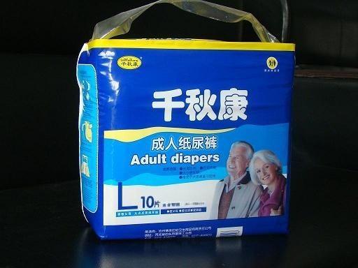 廠家供應老人尿不溼尿褲