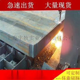 钢板切割加工、上海宇牧铁板加工厂