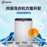 共享洗衣机开发微信扫码投币计费酒店旅馆自助洗衣机共享洗衣机方案