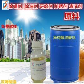 用異構醇油酸皁做出來的銅合金除蠟水 耐用