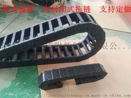 全封闭式拖链桥式拖链塑料拖链尼龙拖链钢制拖链坦克链