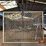 簡約不鏽鋼藝術屏風烤漆鐵藝鏤空異形金屬屏風廠家定製