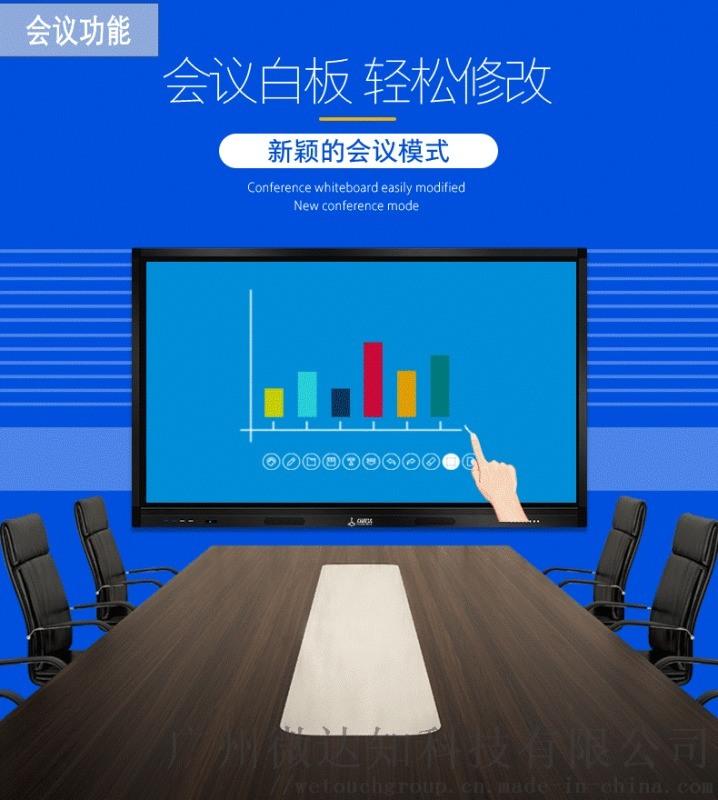 60英寸触摸屏商显触控一体机 智能会议平板