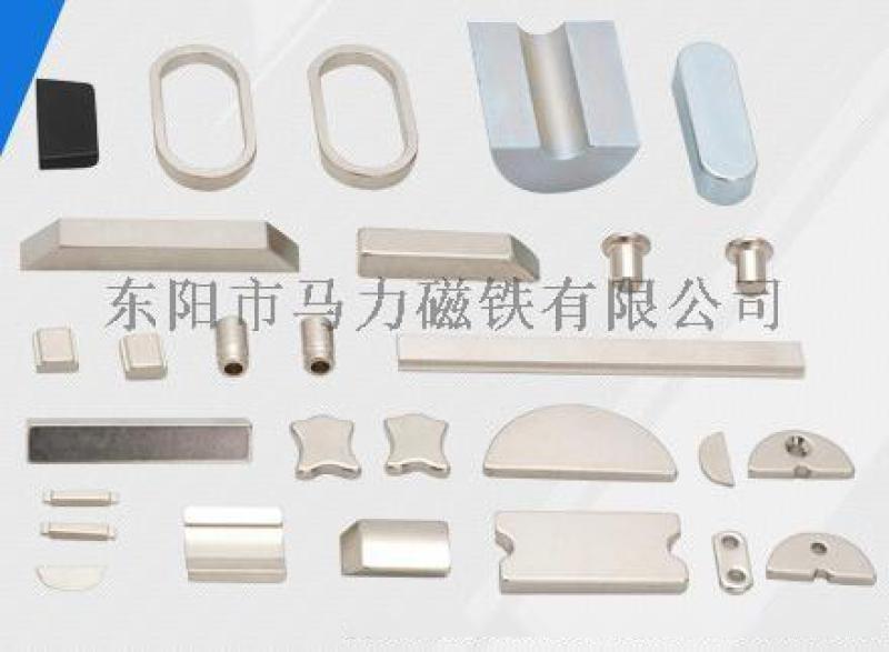 異形磁鐵廠家定做高性能耐高溫包裝玩具釹鐵硼強力磁鐵
