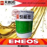 無公害萬能極壓鋰基脂EPNOC AP(C)