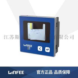 智能电力仪表LNF26三相电压表领菲江苏斯菲尔