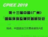 2019第十三届中国广州国际环境监测仪器展览会