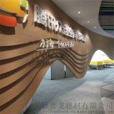 新款上市騰訊QQ門頭木紋造型鋁單板