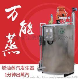 旭恩0.5吨燃油蒸汽发生器全自动蒸汽锅炉