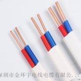 供应金环宇电线电缆BVVB白色软电缆2x6mm2