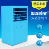 創意小型無葉電風扇 迷你桌面空調制冷 冷風機加溼器