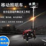 移动照明车 工程施工照明车 自动升降移动照明工作灯