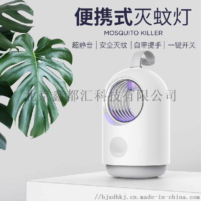 攜帶型滅蚊燈 創意禮品 可印製企業LOGO
