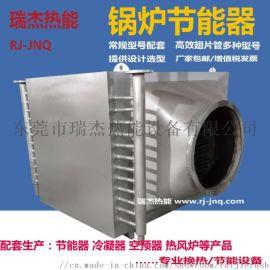 锅炉冷凝器与箱体式节能器区别