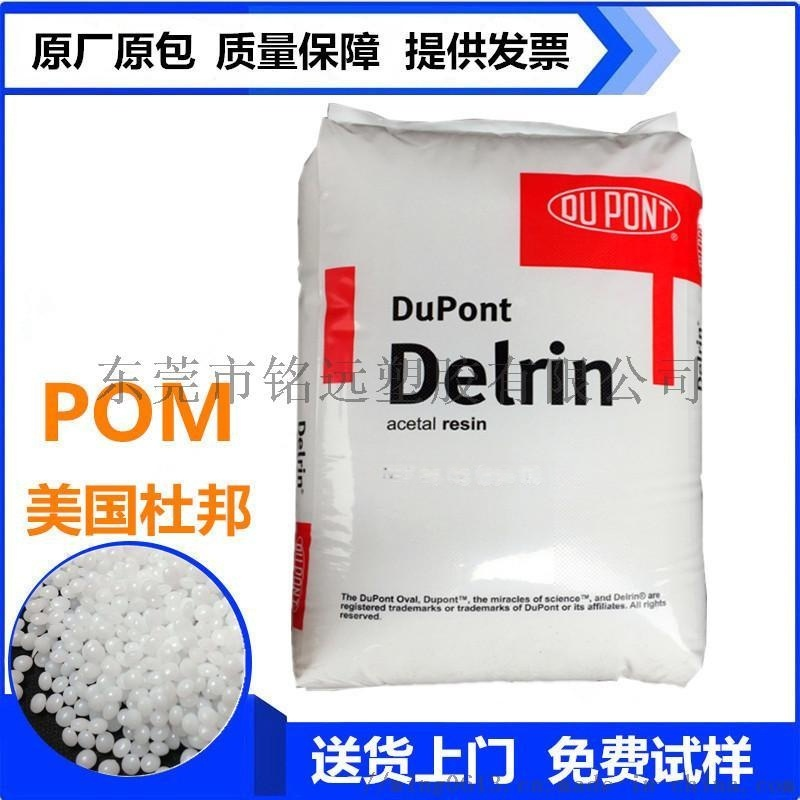 500P-R 耐磨POM 齿轮聚甲醛 塑胶原料