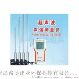 超声波声强检测仪 LB-SQ