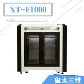 玺太三维FDM工业级超大尺寸手板磨具打印3d打印机