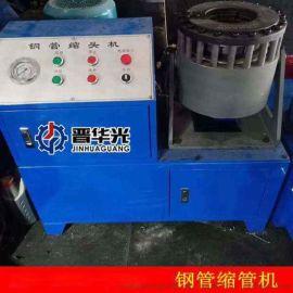 大足县建筑48钢管缩口机镀锌管缩管机价格优惠