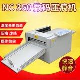 上海 宋彩 nc350数码压痕机 高速超静音